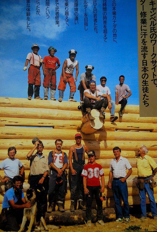 Log Building Course 80s